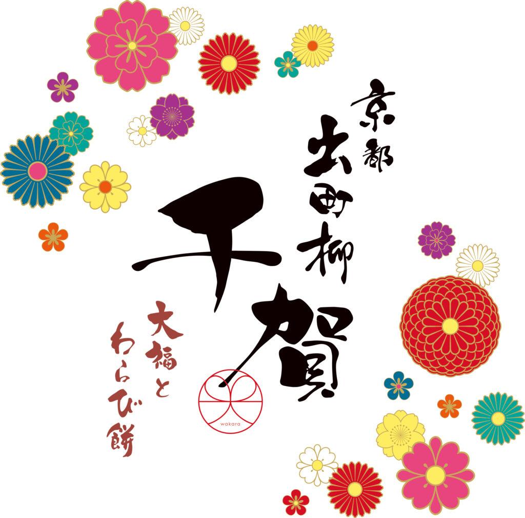 京都出町柳 千賀